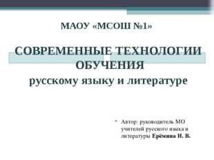МАОУ «МСОШ №1» СОВРЕМЕННЫЕ ТЕХНОЛОГИИ ОБУЧЕНИЯ русскому языку и литературе Ав