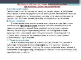 Проблемное обучение на уроках русской литературы при изучении эпических прои