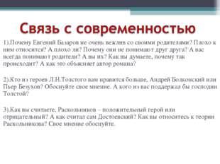 1).Почему Евгений Базаров не очень вежлив со своими родителями? Плохо к ним о