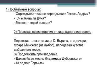 1)Проблемные вопросы: - Оправдывает или не оправдывает Гоголь Андрия? - Счаст
