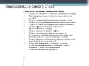 Энциклопедия одного слова Схема-план содержания ученической работы Слово и е