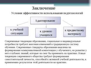 Современные тенденции образования, социальные и индивидуальные потребности тр