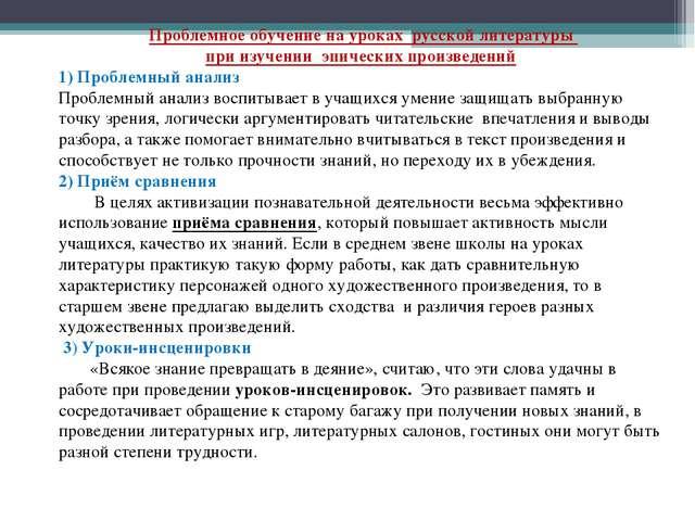 Проблемное обучение на уроках русской литературы при изучении эпических прои...