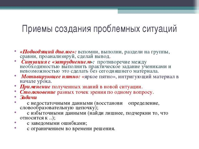 Приемы создания проблемных ситуаций «Подводящий диалог»: вспомни, выполни, ра...