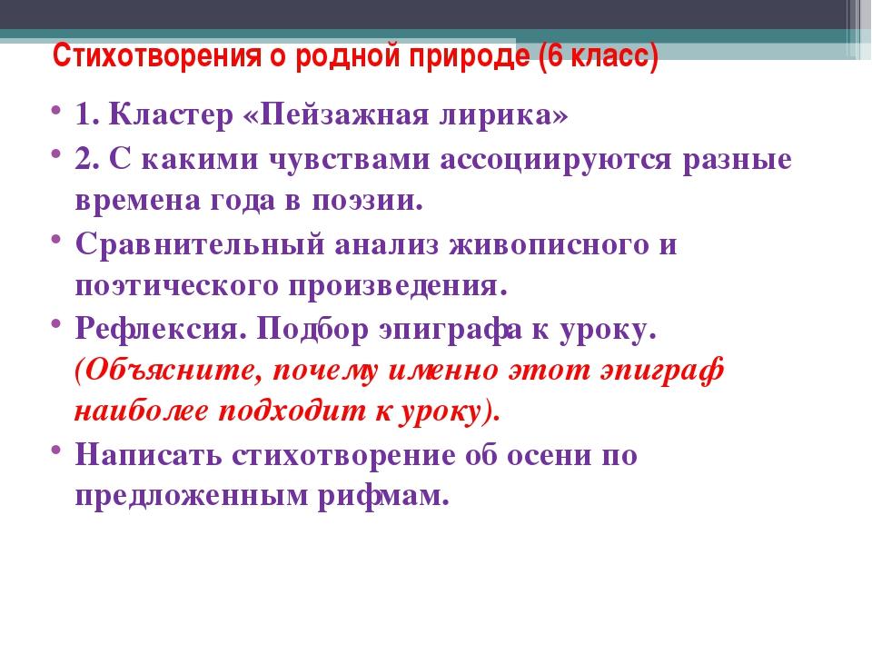 Стихотворения о родной природе (6 класс) 1. Кластер «Пейзажная лирика» 2. С к...