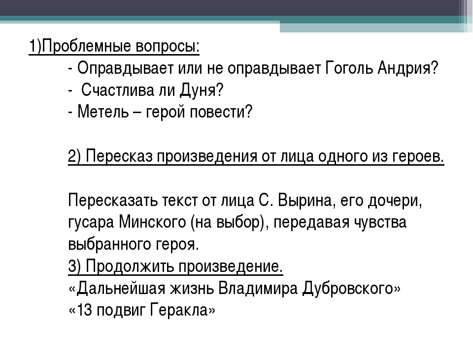 1)Проблемные вопросы: - Оправдывает или не оправдывает Гоголь Андрия? - Счаст...