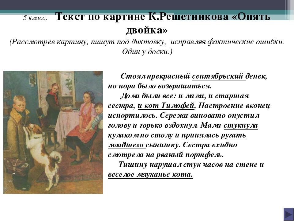 5 класс. Текст по картине К.Решетникова «Опять двойка» (Рассмотрев картину, п...