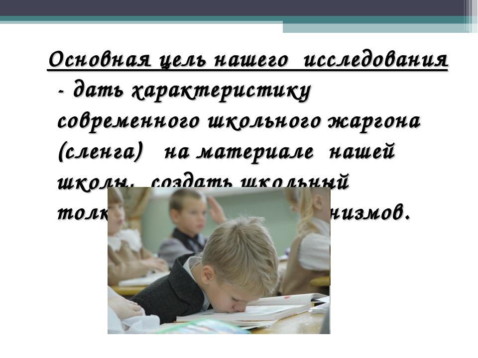 Основная цель нашего исследования - дать характеристику современного школьно...