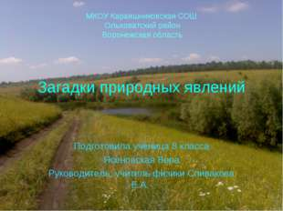 МКОУ Караяшниковская СОШ Ольховатский район Воронежская область Загадки приро