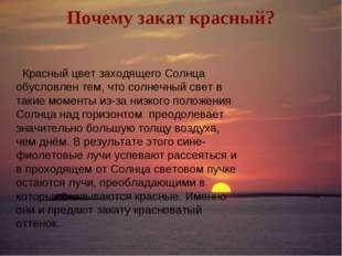 Почему закат красный? Красный цвет заходящего Солнца обусловлен тем, что сол