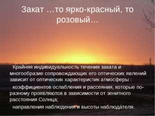 Закат …то ярко-красный, то розовый… Крайняя индивидуальность течения заката и