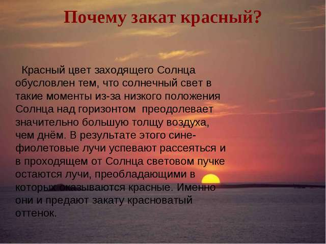 Почему закат красный? Красный цвет заходящего Солнца обусловлен тем, что сол...