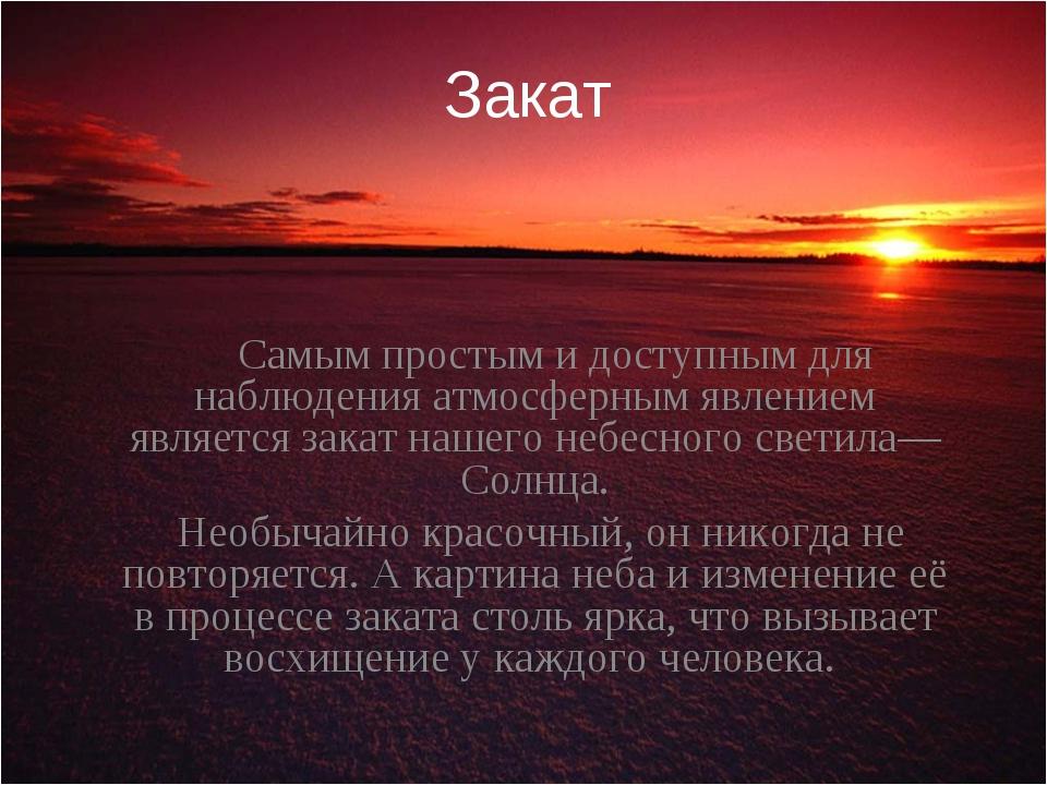 Закат Самым простым и доступным для наблюдения атмосферным явлением является...