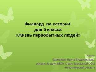 Автор: Дмитриева Ирина Владимировна, учитель истории МКОУ Старо-Тартасской ОО