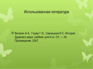 Использованная литература Вигасин А.А., Годер Г.И., Свеницкая И.С. История Др