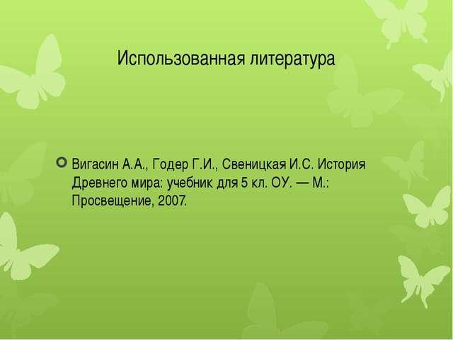 Использованная литература Вигасин А.А., Годер Г.И., Свеницкая И.С. История Др...