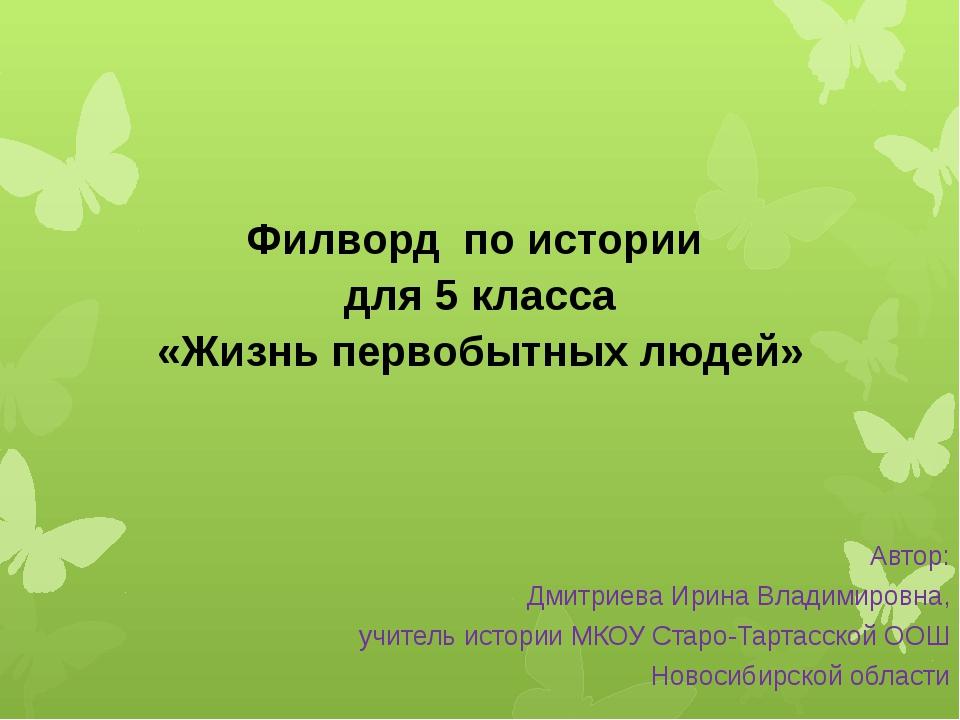Автор: Дмитриева Ирина Владимировна, учитель истории МКОУ Старо-Тартасской ОО...