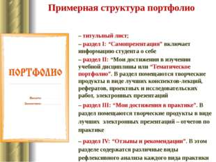 """Примерная структура портфолио – титульный лист; – раздел I: """"Самопрезентация"""""""