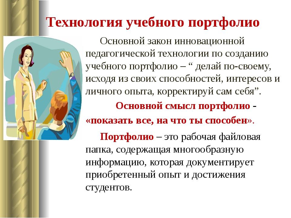Технология учебного портфолио Основной закон инновационной педагогической те...