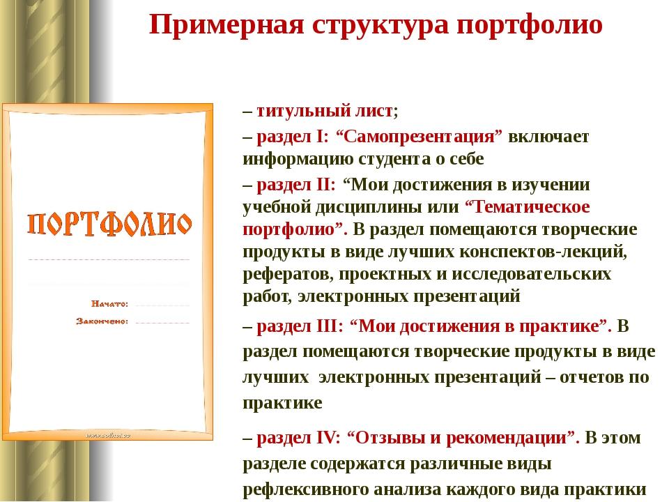 """Примерная структура портфолио – титульный лист; – раздел I: """"Самопрезентация""""..."""