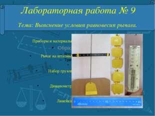 Лабораторная работа № 9 Тема: Выяснение условия равновесия рычага. Приборы и
