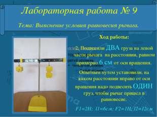 Лабораторная работа № 9 Тема: Выяснение условия равновесия рычага. Ход работ