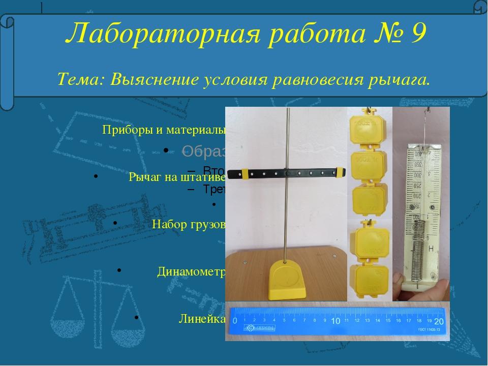 Лабораторная работа № 9 Тема: Выяснение условия равновесия рычага. Приборы и...