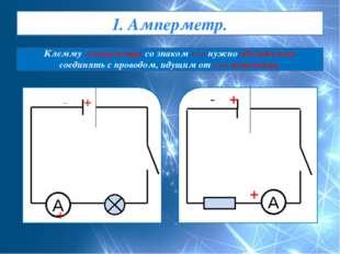 1. Амперметр. Клемму амперметра со знаком «+» нужно обязательно соединять с п