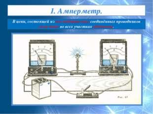 1. Амперметр. В цепи, состоящей из последовательно соединённых проводников с