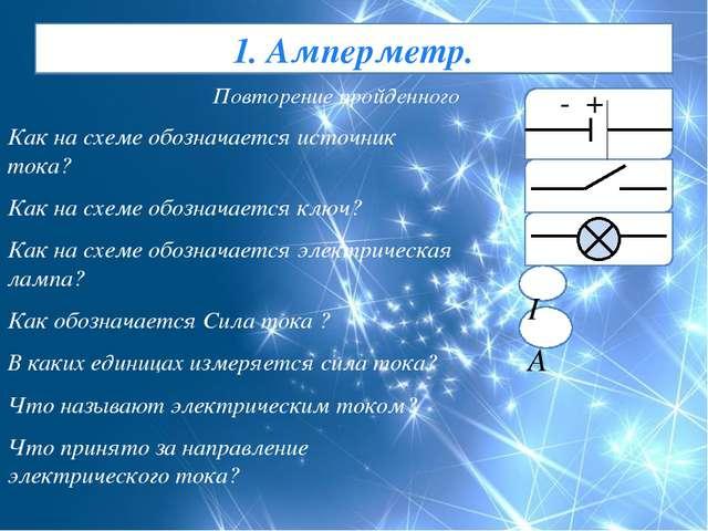 Повторение пройденного Как на схеме обозначается источник тока? Как на схеме...