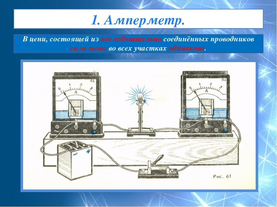 1. Амперметр. В цепи, состоящей из последовательно соединённых проводников с...