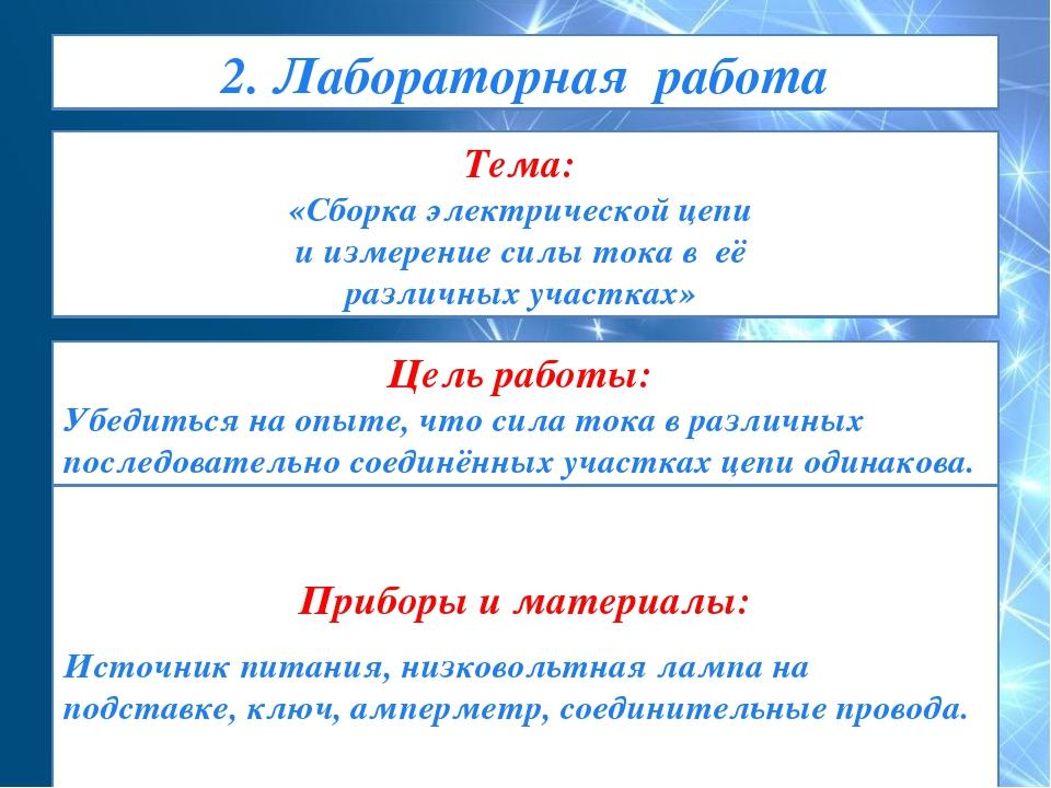 2. Лабораторная работа Тема: «Сборка электрической цепи и измерение силы ток...