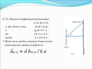 6. Т.к. Формула дифракционной решетки d sin  = k  , а при малых углах sin