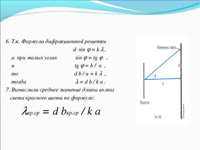 6. Т.к. Формула дифракционной решетки d sin  = k  , а при малых углах sin...