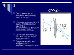 d>>2F При помощи линзы получите изображение окна на экране. Измерьте расстоя