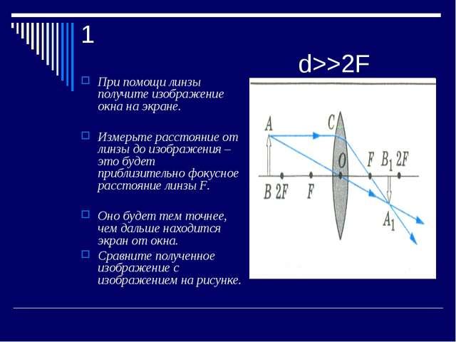 d>>2F При помощи линзы получите изображение окна на экране. Измерьте расстоя...