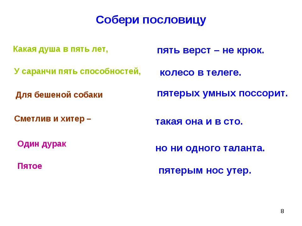 * Собери пословицу Какая душа в пять лет, У саранчи пять способностей, Для бе...