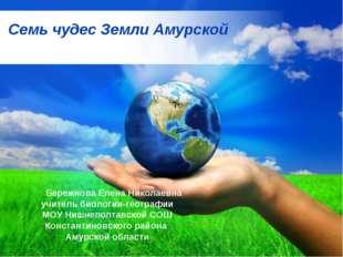 Free Powerpoint Templates Семь чудес Земли Амурской Бережнова Елена Николае