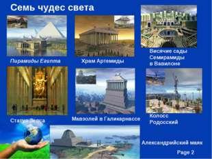 Колосс Родосский Пирамиды Египта Александрийский маяк Висячие сады Семирамиды