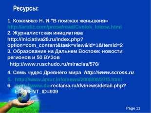 """Ресурсы: 1. Кожемяко Н. И.""""В поисках женьшеня» http://artdiz.com/prose/read/C"""