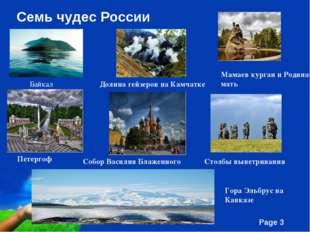 Байкал Долина гейзеров на Камчатке Мамаев курган и Родина-мать Петергоф Собор