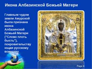 Икона Албазинской Божьей Матери Главным чудом земли Амурской была признана ик