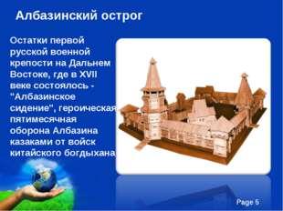 Албазинский острог Остатки первой русской военной крепости на Дальнем Востоке