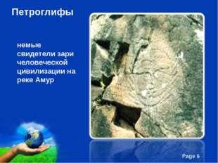 Петроглифы немые свидетели зари человеческой цивилизации на реке Амур Free P