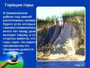 Горящие горы В Шимановском районе под землей расположены залежи бурого угля,