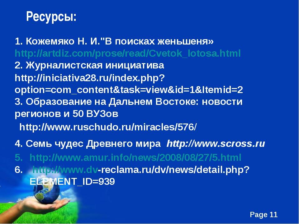 """Ресурсы: 1. Кожемяко Н. И.""""В поисках женьшеня» http://artdiz.com/prose/read/C..."""