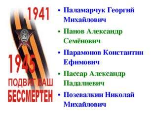 Паламарчук Георгий Михайлович Панов Александр Семёнович Парамонов Константин