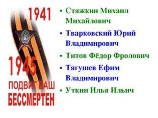 Стяжкин Михаил Михайлович Тварковский Юрий Владимирович Титов Фёдор Фролович
