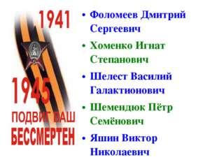 Фоломеев Дмитрий Сергеевич Хоменко Игнат Степанович Шелест Василий Галактионо