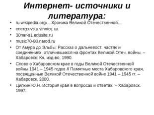 Интернет- источники и литература: ru.wikipedia.org›…Хроника Великой Отечестве